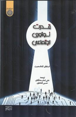 قدرت نوآوري اجتماعي گلداسميت (سعدآبادي) دانشگاه امام صادق