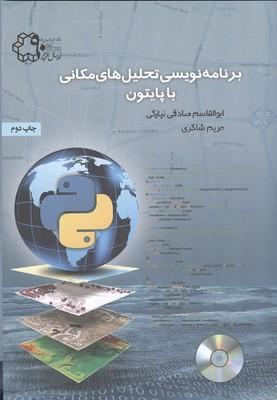 برنامه نويسي تحليل هاي مكاني با پايتون (صادقي نياركي) خواجه نصير