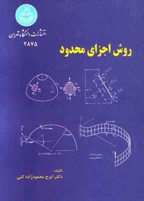 روش اجزاي محدود (محمودزاده كني) دانشگاه تهران