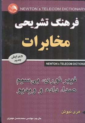 فرهنگ تشريحي مخابرات نيوتن (مهدوي) آيلار