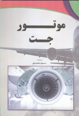 موتور جت رويس (محمدي) نصير بصير