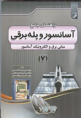 راهنماي جامع آسانسور و پله برقي جلد 7 (هاشمي) نوآور