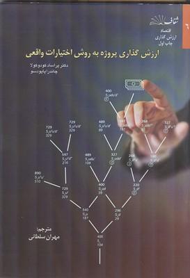 ارزش گذاری پروژه به روش اختیارات واقعی کودوکولا (سلطانی) شفاف