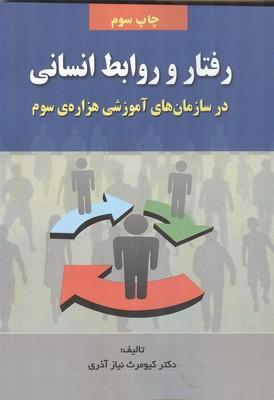 رفتار و روابط انساني (آذري) شيوه