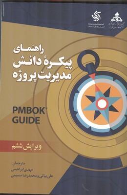 راهنماي پيكره دانش مديريت پروژه pmbok guide (ابراهيمي) آريانا قلم