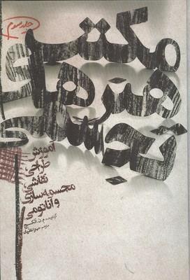 مكتب هنرهاي تجسمي جلد 3 آلكسيچ (نظريان) گوتنبرگ