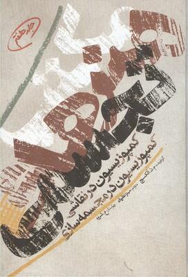 مكتب هنرهاي تجسمي جلد 7 آلكسيچ (نظريان) گوتنبرگ
