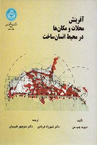 آفرينش محلات و مكان ها در محيط انسان ساخت چپ من (فريادي) دانشگاه تهران