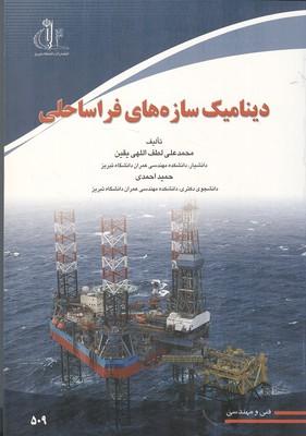 ديناميك سازه هاي فراساحلي (لطف اللهي يقين) دانشگاه تبريز
