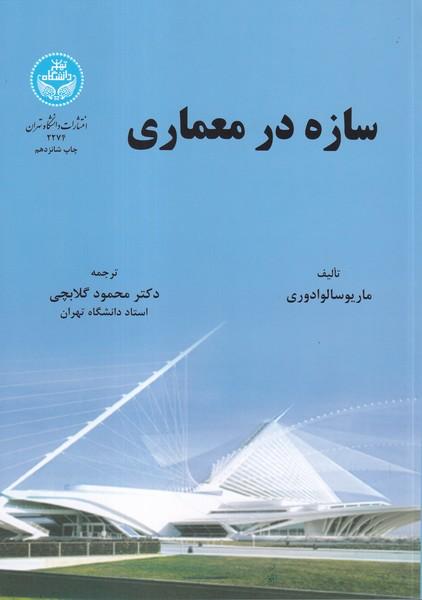 سازه در معماري سالوادوري (گلابچي) دانشگاه تهران