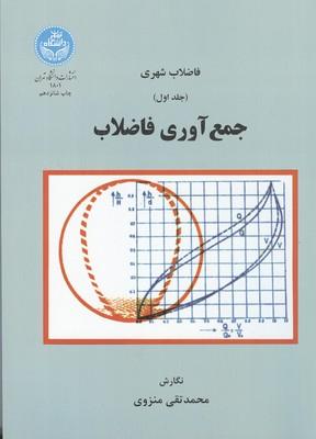فاضلاب شهري جلد1 : جمع آوري فاضلاب (منزوي) دانشگاه تهران