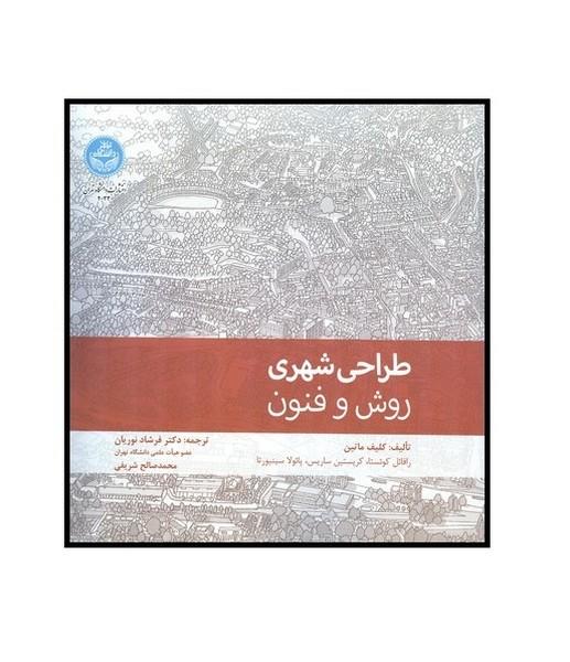 طراحي شهري روش و فنون ماتين (نوريان) دانشگاه تهران