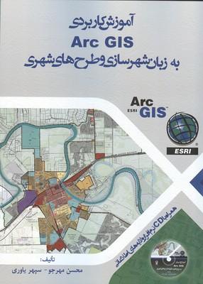 آموزش كاربردي Arc GIS (مهرجو) سيماي دانش