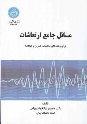 مسائل جامع ارتعاشات (نيكخواه بهرامي) دانشگاه تهران