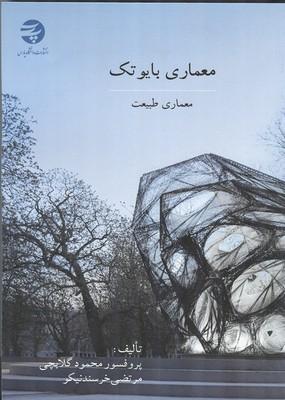 معماري بايو تك (گلابچي) دانشگاه تهران