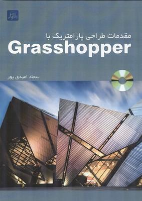 مقدمات طراحي پارامتريك با grasshopper (اميدي پور) ناقوس