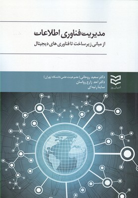 مديريت فناوري اطلاعات (روحاني) اديبان روز