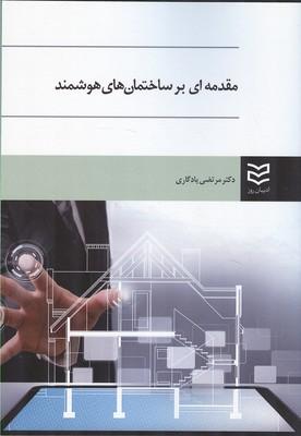 مقدمه اي بر ساختمان هاي هوشمند (يادگاري) اديبان روز