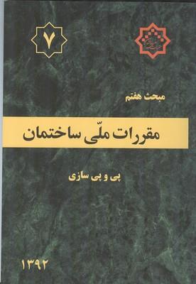مبحث 7 ( پي و پي سازي) نشر توسعه ايران