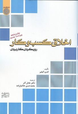 اخلاق كسب وكار رويكردي كاربردي گيلير (عادل آذر) دانشگاه امام صادق
