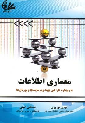 معماري اطلاعات (نوروزي) آتي نگر