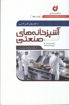 طراحي آشپزخانه هاي صنعتي (سرايي) نگارنده دانش