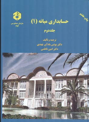 نشریه 196 حسابداری میانه 1 جلد 2 ( سازمان حسابرسی)