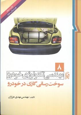 مهندسي تكنولوژي خودرو 8 سوخت رساني گازي در خودرو (خرازان) نما