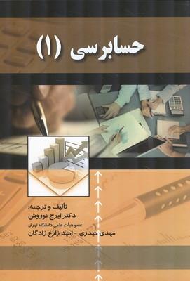 حسابرسی 1 (نوروش) صفار