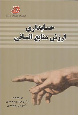 حسابداري ارزش منابع انساني (محمدي) كتابخانه فرهنگ