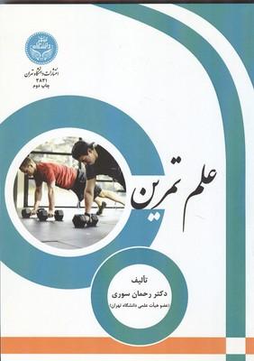 علم تمرين (سوري) دانشگاه تهران