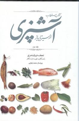 كتاب مستطاب آشپزي از سير تا پياز 2 جلدي (دريا بندي) كارنامه