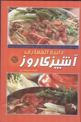 دائره المعارف آشپزي روز (علي محمدي) پرتو خورشيد