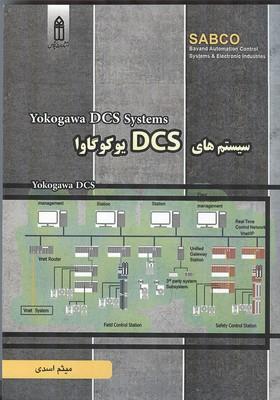 سيستم هاي DCS يوكوگاوا (اسدي) قديس