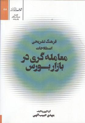 فرهنگ تشريحي اصطلاحات معامله گري در بازار بورس (حبيب الهي) شفاف