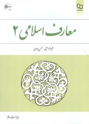 معارف اسلامي 2 (اميني) نشر معارف