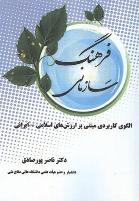 فرهنگ سازماني (پورصادق) آذرين مهر