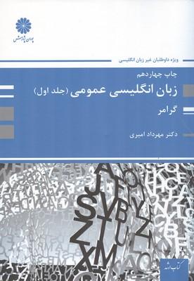 زبان انگليسي عمومي جلد 1 (اميري) پوران پژوهش