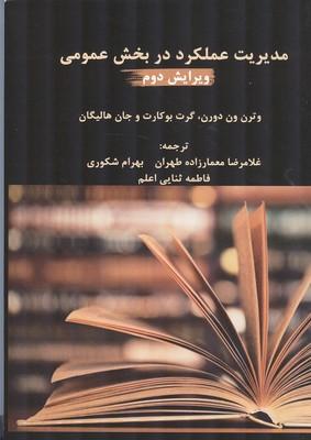 مديريت عملكرد در بخش عمومي دورن (معمار زاده طهران) انديشه هاي گوهربار