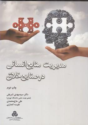 مدیریت منابع انسانی در صنایع خلاق (شریفی) سازمان مدیریت صنعتی