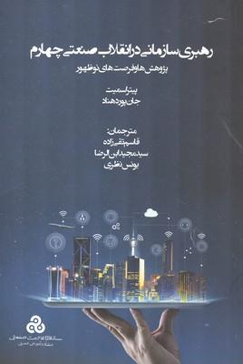 رهبري سازماني در انقلاب صنعتي چهارم اسميت (تقي زاده) سازمان مديريت صنعتي