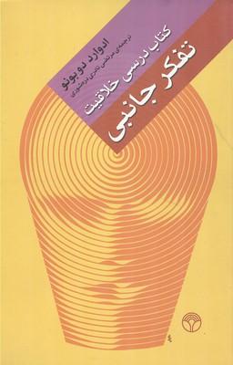تفكر جانبي كتاب درسي خلاقيت دوبونو (نادري دره شوري) پژواك