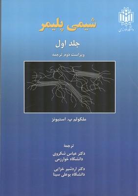 شیمی پلیمر استیونز جلد 1 (شکروی) دانشگاه خوارزمی