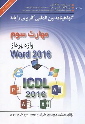 ICDL 2016  كاربري رايانه مهارت 3 Word 2016 (موسوي) صفار