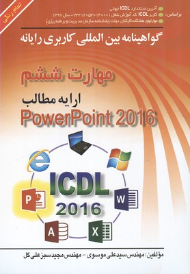 ICDL 2016  كاربري رايانه مهارت 6 Powerpoint 2016 (موسوي) صفار