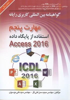 ICDL 2016  كاربري رايانه مهارت 5 Access 2016 (موسوي) صفار