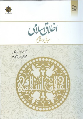اخلاق اسلامي (جمعي از نويسندگان) نشر معارف