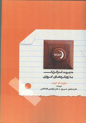 مديريت استراتژيك بارويكردهاي امروزي گرنت (حسن پور) آذرين مهر