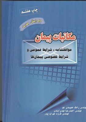 مكاتبات پيمان (حميدي جو) انصاري