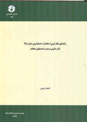 نشریه 197 راهنمای بکارگیری استاندارد حسابداری شماره 25 ( سازمان حسابرسی)